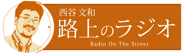 西谷文和 路上のラジオ ~Radio On The Street~