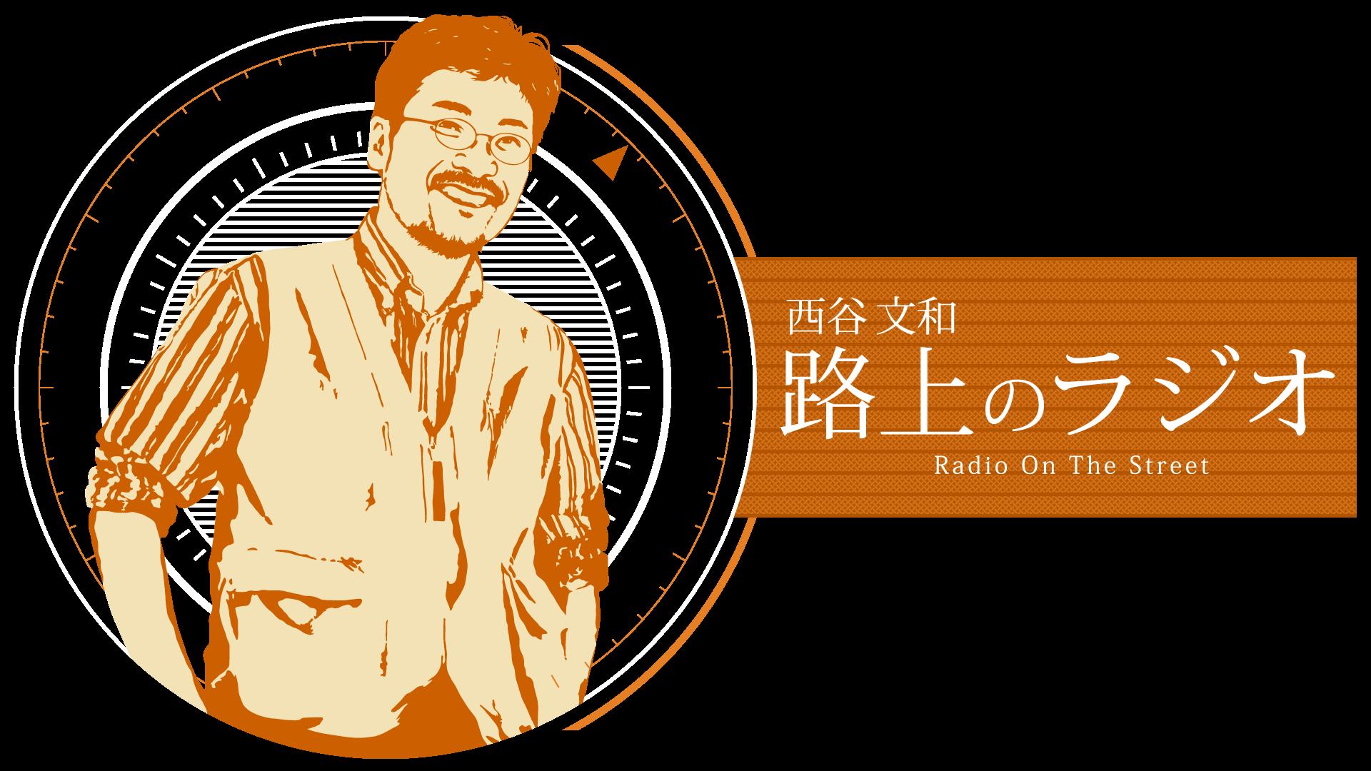 西谷文和 路上のラジオ