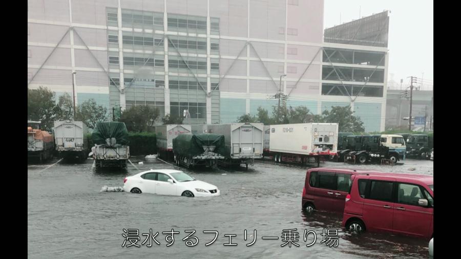 昨年の台風ではこんなことも